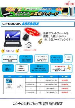 PCパソコン・ノートお買得パッケージ(内容をご覧ください。)