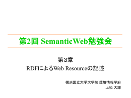 A Semantic Web Primer輪読 3章(担当:上松)