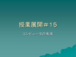 授業展開#14