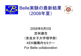- 奈良女子大学 高エネルギー物理学研究室