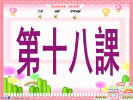 标准日本语第18课