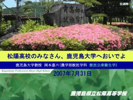 生物環境学科 - 鹿児島大学 共同獣医学部 ホームページ