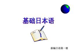 新编日语第一册
