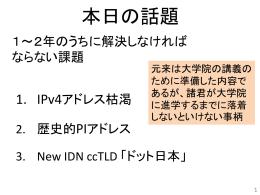 スライド 1 - 早稲田大学