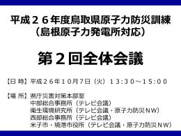 平成26年度鳥取県原子力防災訓練