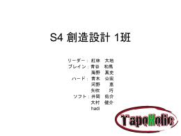 コンセプト発表(5月22日)