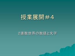 授業展開#4
