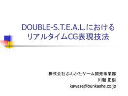 DOUBLE-S.T.E.A.L.における リアルタイムCG表現技法