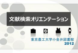 OPAC - 東京農工大学図書館