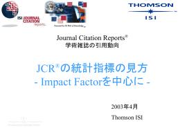 JCRセミナー