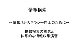 (1)情報検索の概要_ir01