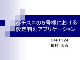 04k1124 田村