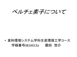 6. 園田 悠介