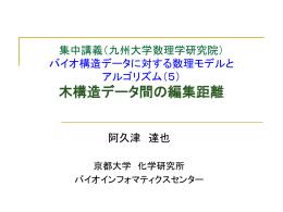 第5部 - 京都大学