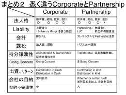 まとめ2 悉く違うCorporateとPartnership