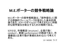 M.E.ポーターの競争戦略論