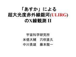 ULIRG