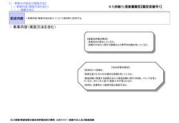 提案書雛形(PPT形式、295kバイト) - 日立GEニュークリア・エナジー株式