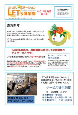 ニュースレター 1月号