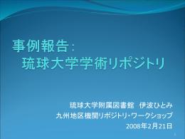 見る/開く - 琉球大学
