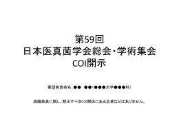 第58回 日本医真菌学会総会・学術集会 COI開示 - Med