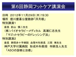 第6回静岡フットケア講演会 - バイオセラピーメディカル