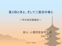 同窓会学生部活動報告 - 京都大学総合人間学部 京都大学大学院