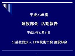 平成23年建設部会活動報告(PowerPointファイル 859KB)