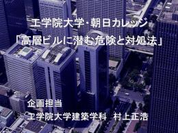 資料 - 久田研究室