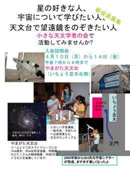 新歓ポスター 2006 (ppt file)