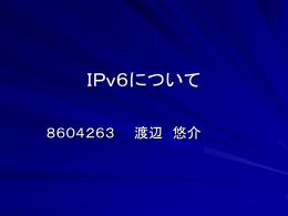 IPv6について