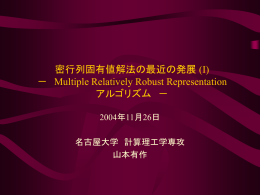 (I) --- Multiple Relatively Robust Representation アルゴリズム