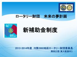 2012~2013年度 RI第2660地区 ロータリー財団委員長 溝畑正信(東