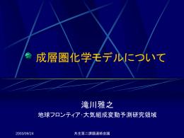 成層圏化学モデルについて (takigawa_03.09.24 382KB)