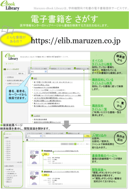 Maruzen eBook Libraryで電子書籍をよむ