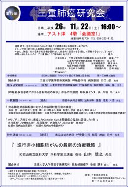 11月22日(土) 三重肺癌研究会 - がんプロフェッショナル養成基盤推進