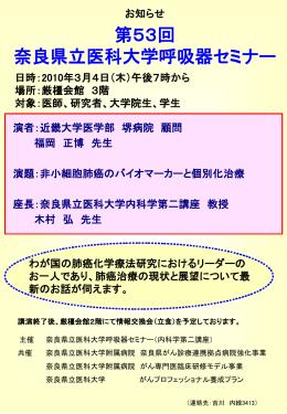 2010年3月4日 - 奈良県立医科大学