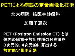 PET (Positron Emission CT - chtgkato.com