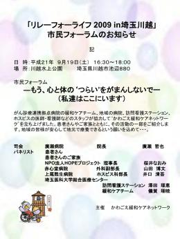 市民フォーラムのお知らせ - リレーフォーライフ(RFL) 埼玉(川越)
