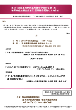 第 - 熊本県病院薬剤師会 糖尿病療法研究会