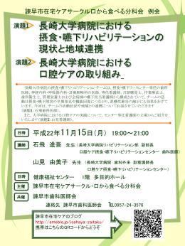 スライド 1 - 長崎県言語聴覚士会