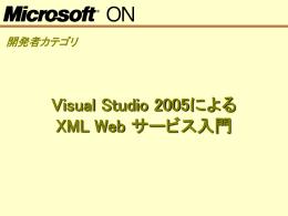Visual Studio 2005による XML Web サービス入門