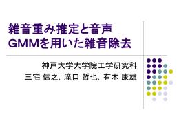 雑音重み推定と音声GMMを用いた雑音除去