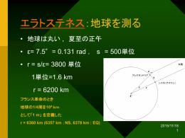 地球の大きさを測る(エラトステネス)
