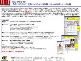 『パリ・ミラノ・NY 秋冬コレクション2005』スペシャルスポンサード企画