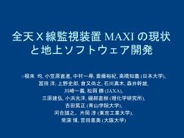 全天X線監視装置 MAXI の現状と地上ソフトウェア開発