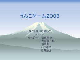 うんこゲーム2003