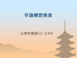 ゼミ発表 - Seesaa ブログ