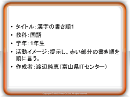 小1-国-漢字の書き順