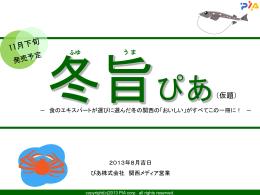 """冬の""""旬""""食材"""